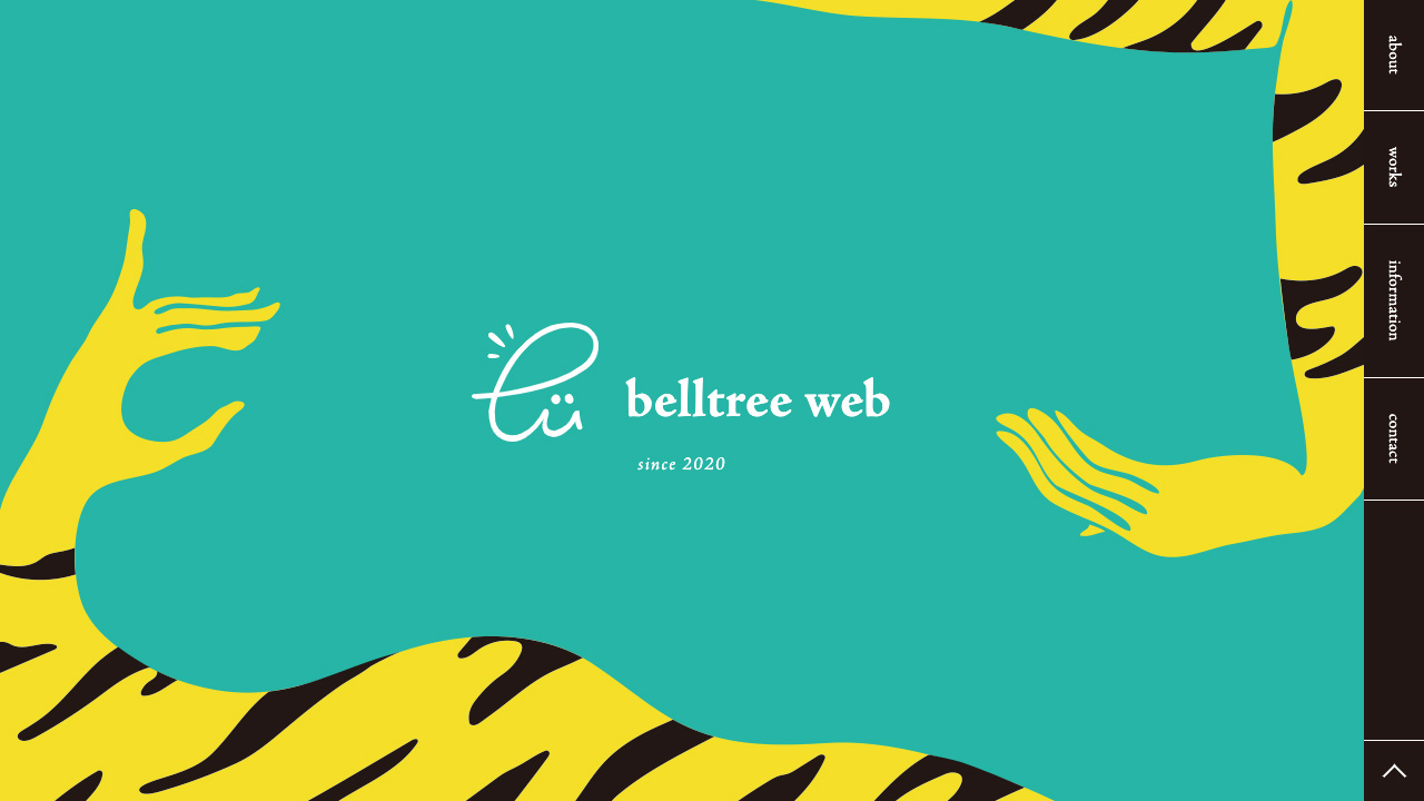 belltree web ポートフォリオサイト